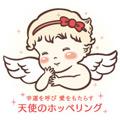 天使のホッペリング